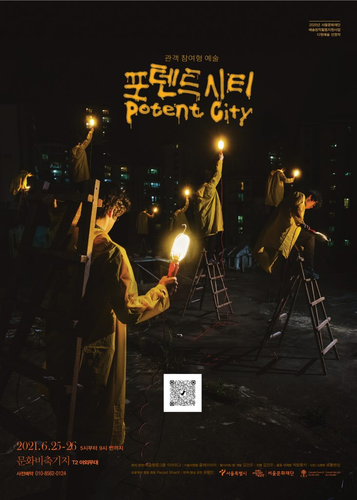 In this poster image for Art Action Earwig's Potent City in Seoul, dark night sky is fallen upon high-rise apartments with their square windows shining with blue and green light. Underneath, there are some old houses fading away in the distance on the ground. A group of people wearing yellow raincoats are standing on wooden ladders and holding bright orange light bulbs shining against the night sky. A project title in yellow is above all the lights in the middle of the sky. There's a QR code in the lower half of the poster image. Event information and credits are placed at the bottom of the poster in dark orange and light brown.