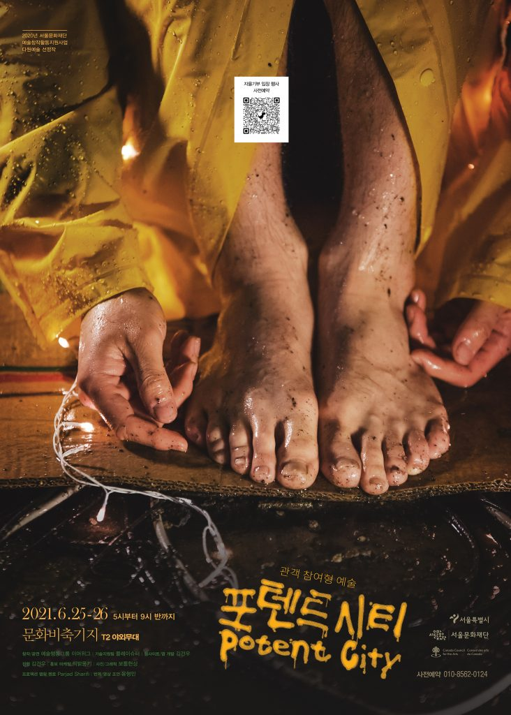 In this poster image for Art Action Earwig's Potent City in Seoul, wet, bare hands and feet protrude from a yellow raincoat. String lights wind into one of the sleeves and lights shine from within the raincoat. The wet bare feet rest on a flattened piece of cardboard over dark pavement. A project title in yellow is superimposed over the dark pavement. Event information and credits are placed at the bottom of the poster in dark orange and light brown.
